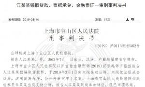 伪造财务报表、购销合同骗贷 庙行小额贷款公司被骗350万元